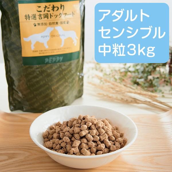 特選吉岡ドッグフード アダルト センシブル 中粒 3kg 成犬 アレルギー 馬肉 国産 無添加 ペピイオリジナル