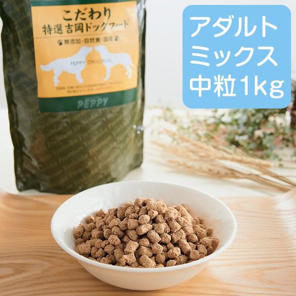 特選吉岡ドッグフード アダルト ミックス 中粒 1kg 成犬 国産 無添加 ペピイオリジナル