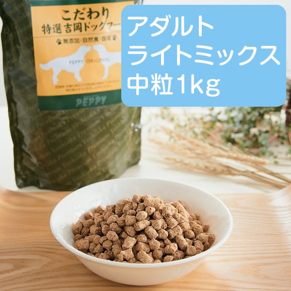 特選吉岡ドッグフード アダルト ライト ミックス 中粒 1kg 成犬 ダイエット 減量 国産 無添加 ペピイオリジナル
