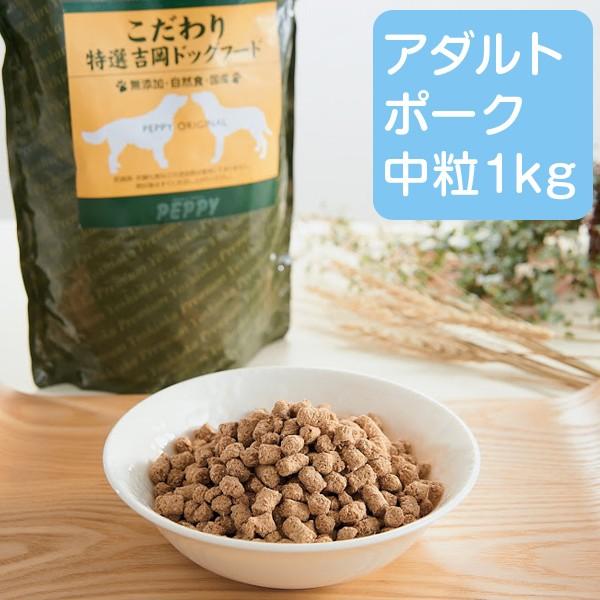 特選吉岡ドッグフード アダルト ポーク 中粒 1kg 成犬 豚肉 国産 無添加 ペピイオリジナル