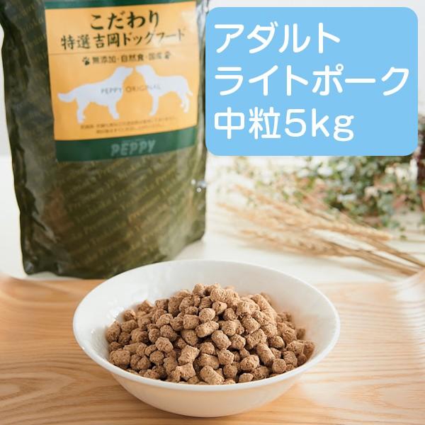 特選吉岡ドッグフード アダルト ライト ポーク 中粒 5kg 成犬 ダイエット 減量 豚肉 国産 無添加 ペピイオリジナル