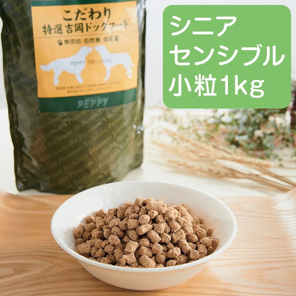 特選吉岡ドッグフード シニア センシブル 小粒 1kg 老犬 老齢犬 アレルギー 馬肉 国産 無添加 ペピイオリジナル