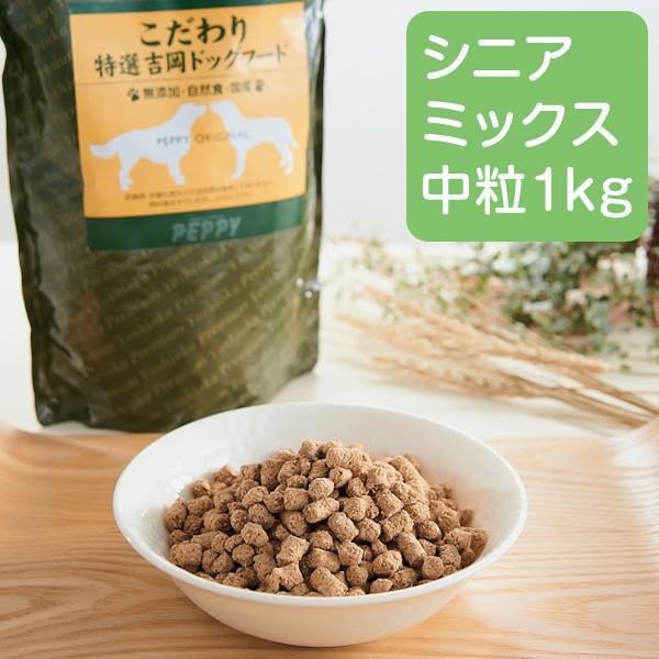 特選吉岡ドッグフード シニア ミックス 中粒 1kg 老犬 老齢犬 国産 無添加 ペピイオリジナル