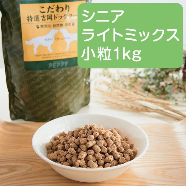 特選吉岡ドッグフード シニア ライト ミックス 小粒 1kg 老犬 老齢犬 ダイエット 減量 国産 無添加 ペピイオリジナル