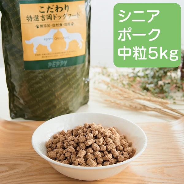 特選吉岡ドッグフード シニア ポーク 中粒 5kg 老犬 老齢犬 豚肉 国産 無添加 ペピイオリジナル