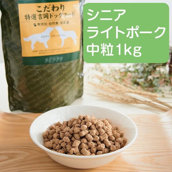 特選吉岡ドッグフード シニア ライト ポーク 中粒 1kg 老犬 老齢犬 ダイエット 減量 豚肉 国産 無添加 ペピイオリジナル