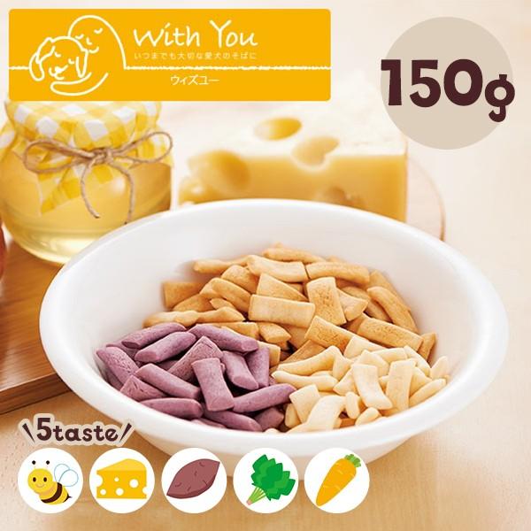 乳酸菌お米ビスケット 150g 国産 犬 おやつ チーズ 紫芋 ハチミツ アレルギー With You ウィズユー ペピイオリジナル