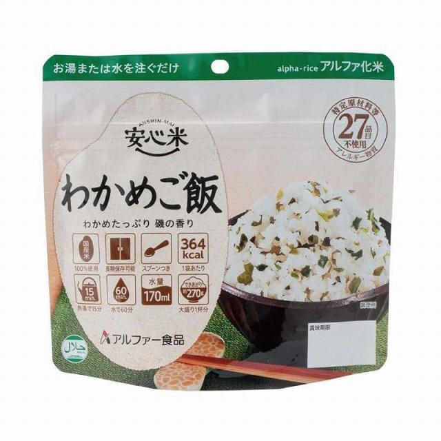 非常食 アルファ米 安心米 わかめご飯【50食セット】箱 5年保存 国産米100%