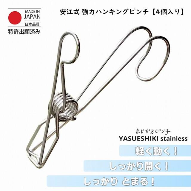 安江式強力ハンキングピンチ【4個入り】 YASUESHIKI stainless ステンレス製 軽く 開く しっかりとまる 軽い 重量 洗濯 物干し 洗濯ばさ