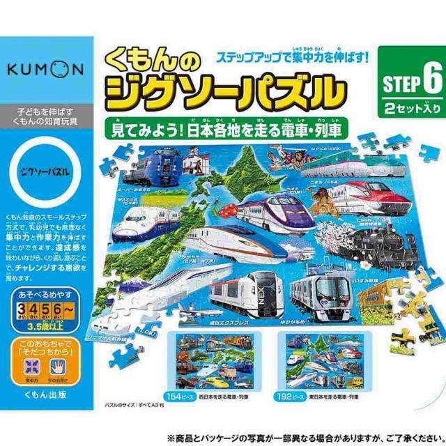 ジグソーパズル くもん STEP6 見てみよう! 日本各地を走る 電車 列車 3.5歳以上 KUMON