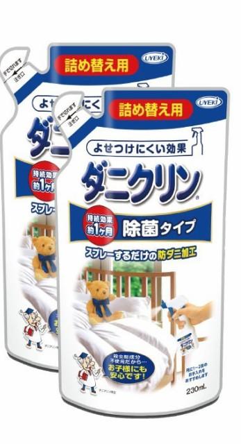 ダニクリン 除菌 タイプ 詰替え 230mL 2個セット ダニ 対策 防ダニ 除菌 ウエキ UYEKI 安心成分 赤ちゃん ペット