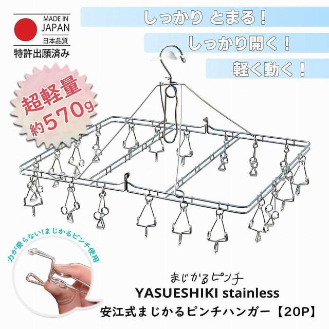 安江式まじかるピンチハンガー【20P】 YASUESHIKI stainless ステンレス製 軽く 開く しっかりとまる 軽い重量 洗濯 物干し 洗濯ばさみ