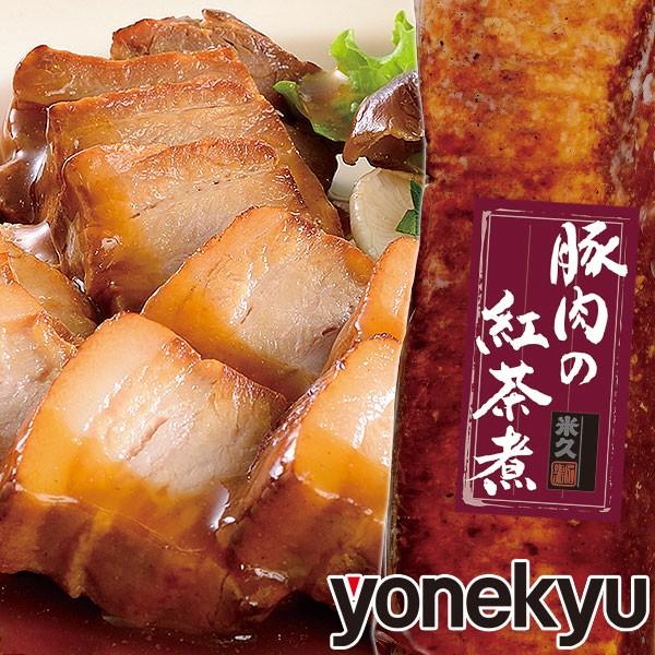 豚肉の紅茶煮 450g 豚肉 豚ばら 角煮 アールグレイ 紅茶 冷凍 国内製造 米久 よねきゅう yonekyu