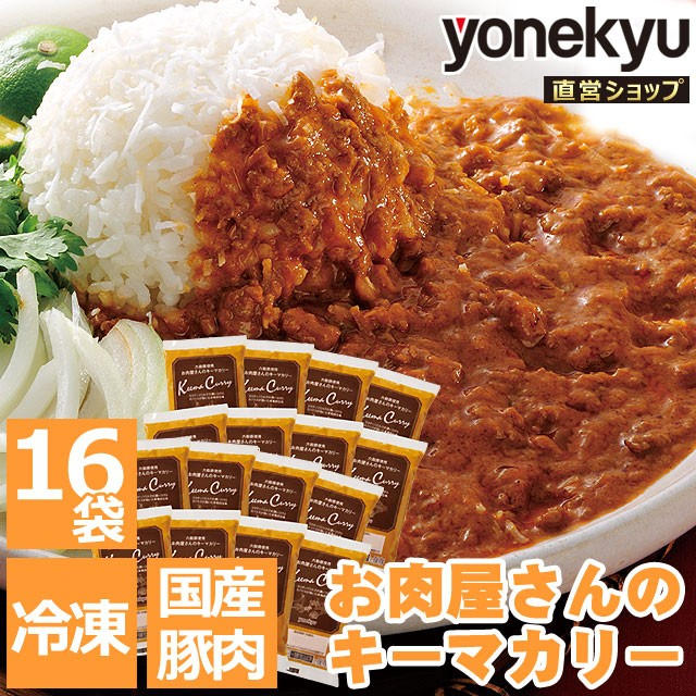 143六穀豚使用お肉屋さんのキーマカリー150g×16袋 お取り寄せ グルメ 詰め合わせ ごはんのお供 冷凍食品 米久 よねきゅう yonekyu 冷凍