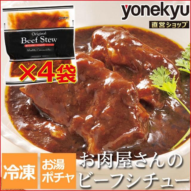 赤ワイン&地ビール仕込みのビーフシチュー 170g×4パック 牛肉 小分け 国内製造 シチュー 冷凍 米久 よねきゅう yonekyu