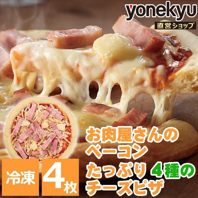 ベーコンたっぷり4種のチーズピザ 259g×4枚 冷凍 ピザ ベーコン 国内製造 チーズ ゴーダチーズ ステッペンチーズ カマンベールチーズ 米