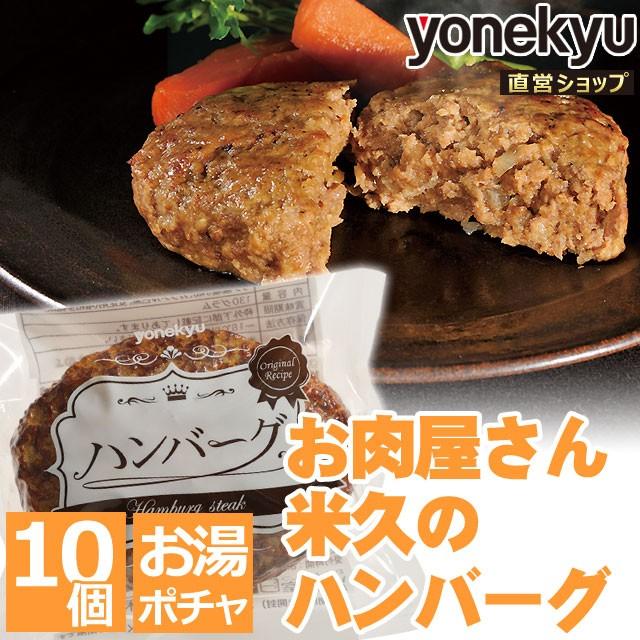 米久のハンバーグ1.3kg ( 130g×10袋 ) 冷凍 牛肉 豚肉 米久 よねきゅう 時短 湯せん ジューシー 国産 国内製造 メガ盛り 湯せん シン