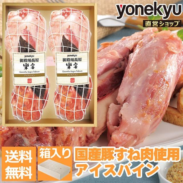 アイスバイン 送料無料 約700g×2本 豚すね肉 国産 アイスヴァイン シュバインハクセ シュヴァインハクセ ギフト 贈答 パーティ 米久 よ