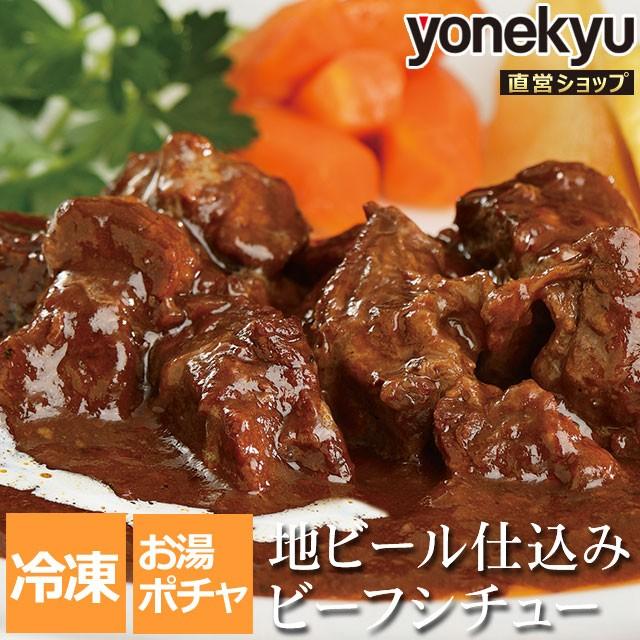 地ビール仕込みビーフシチュー 400g 国産牛肉 国内製造 シチュー 洋食 家飲み 米久 よねきゅう yonekyu