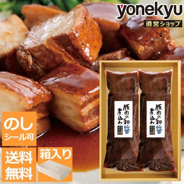 豚肉の和醤煮込み 450g×2本 送料無料 お中元 ギフト 化粧箱 煮豚 和風 真空調理 米久 よねきゅう yonekyu やわらか 角煮 豚角煮