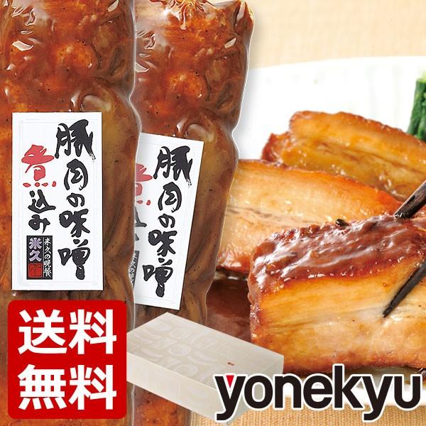 豚肉の味噌煮込み 900g(450g×2本) 送料無料 米久 よねきゅう 豚肉 バラ 冷凍 ごはんに ギフト セット お中元 内祝 国内製造 メーカー