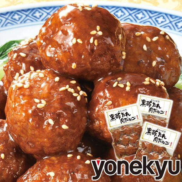 黒酢たれ肉だんご 900g(300g×3袋) 大粒 ミートボール あらびき 国内製造 黒酢 冷凍 国産鶏肉 国産豚肉 中華 米久 よねきゅう yonekyu