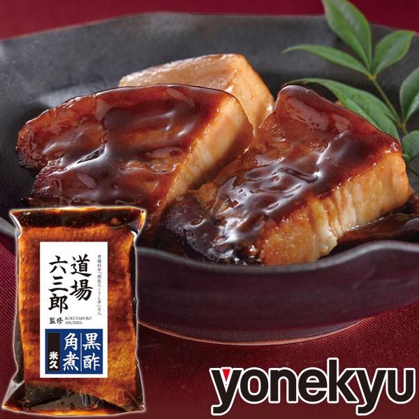 道場六三郎監修豚角煮黒酢