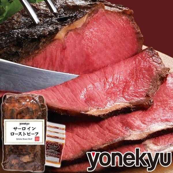 ローストビーフ サーロイン 650g ソース付き ビッグ 牛肉 パーティー お取り寄せ 人気 肉 冷凍 オーストラリア産 穀物肥育牛 米久 よねき