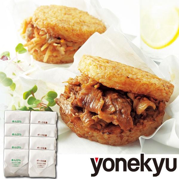 ライスバーガー 2種8個 セット きんぴら ポーク 生姜 ご飯 お弁当 簡単 便利 時短 お手軽 冷凍 惣菜 おかず お夜食 米久 よねきゅう yone