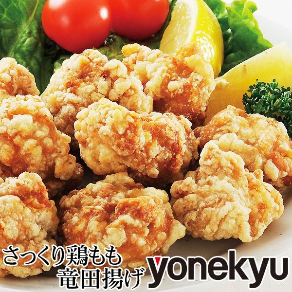 さっくり鶏もも竜田揚げ 1kg 唐揚げ 冷凍 大盛 国内製造 からあげ カラアゲ 鶏肉 お弁当 時短 つまみ おうち居酒屋 鶏モモ肉 よねきゅう