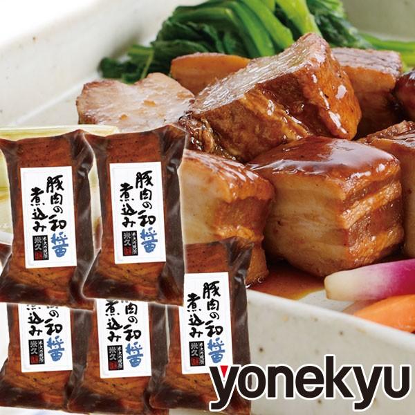 小さな豚肉の和醤煮込み 210g×5本 冷凍 豚角煮 角煮 お取り寄せ 豚バラ 豚ばら 真空調理 米久 よねきゅう yonekyu