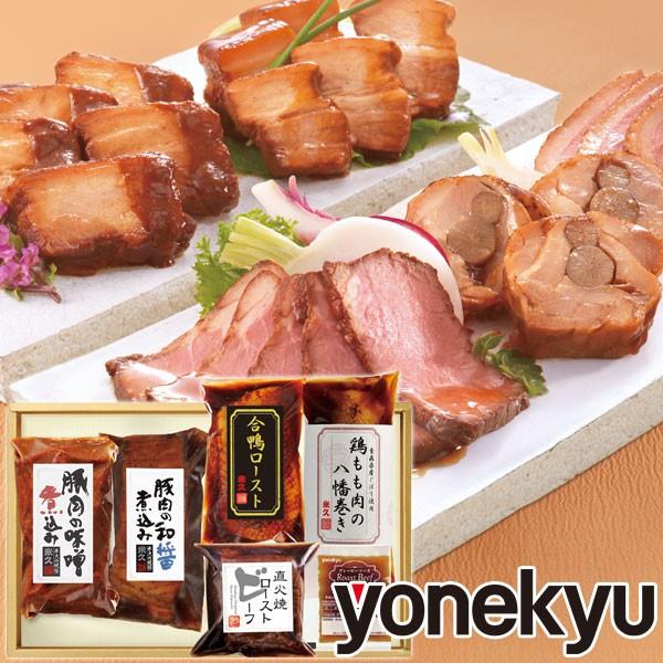 米久 の オードブル セット 豚肉の味噌煮込み 豚肉の和醤煮込み 八幡巻き 鴨 ローストビーフ お中元 ギフト プレゼント グルメギフト お