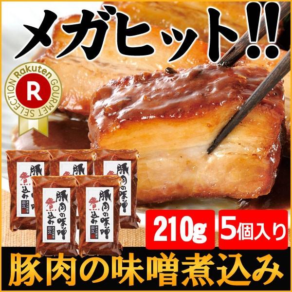 小さな豚肉の味噌煮込み 210g×5本 豚肉の味噌煮込み 自宅用 冷凍 豚角煮 角煮 お取り寄せ 豚バラ 豚ばら 真空調理 米久 よねきゅう yone