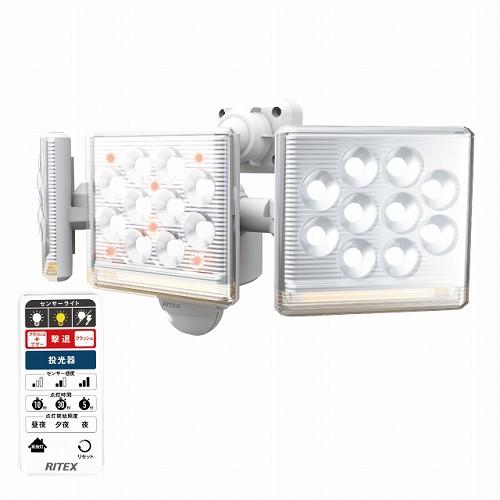 ライテックス 12W×3灯 フリーアーム式 LEDセンサーライト リモコン付 LED-AC3045