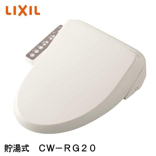 LIXIL(リクシル) 温水洗浄便座 シャワートイレ オフホワイト 貯湯式 脱臭機能付 CW-RG20 BN8