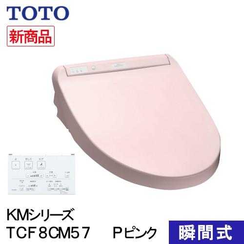 TOTO ウォシュレット 温水洗浄便座 瞬間式 KMシリーズ Pピンク TCF8CM57#SR2