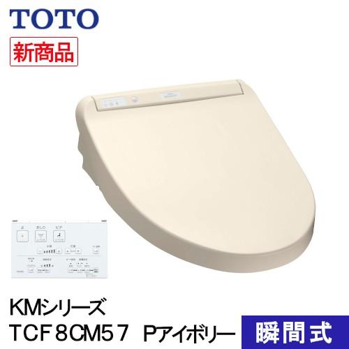 TOTO ウォシュレット 温水洗浄便座 瞬間式 KMシリーズ Pアイボリー TCF8CM57#SC1