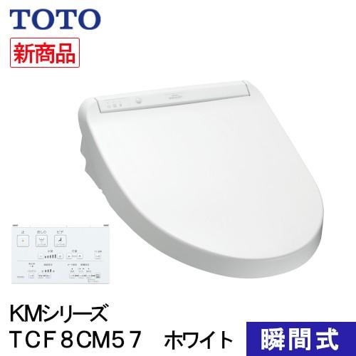 TOTO ウォシュレット 温水洗浄便座 瞬間式 KMシリーズ ホワイト TCF8CM57#NW1