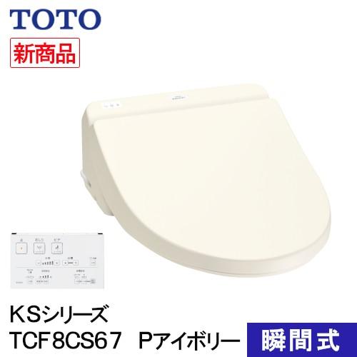 TOTO ウォシュレット 温水洗浄便座 瞬間式 KSシリーズ Pアイボリー TCF8CS67#SC1