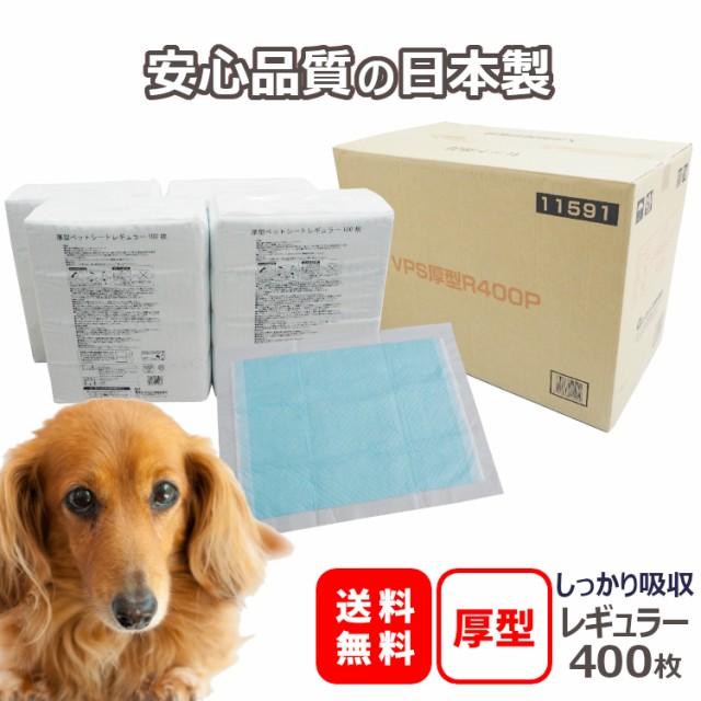 □ 国内生産 ペットシーツ 厚型ペットシーツ レギュラー 400枚 【4990968115914:475】