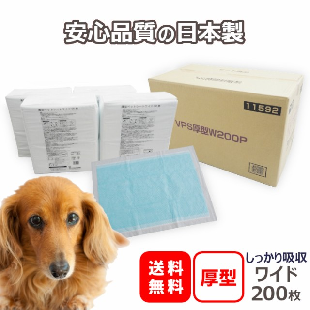 □ 国内生産 ペットシーツ 厚型ペットシーツ ワイド 200枚 【4990968115921:475】