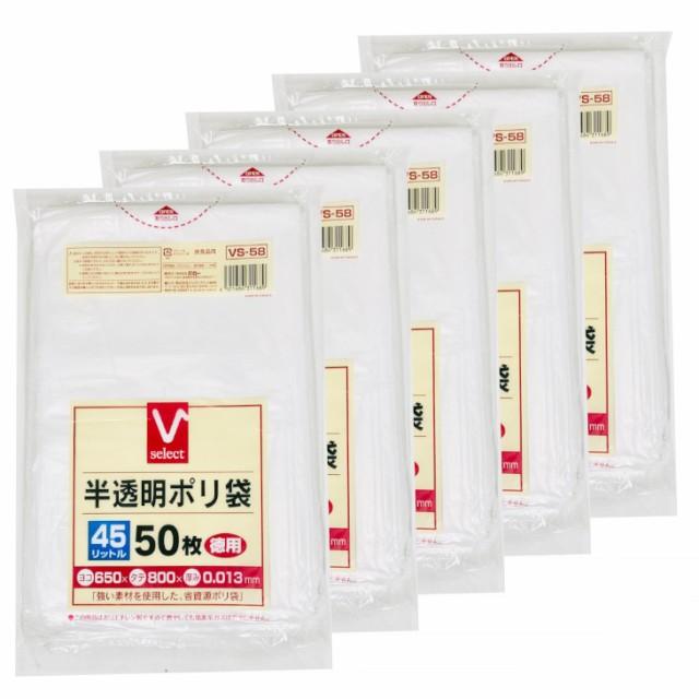 ゴミ袋 45l 半透明 高密度ポリエチレン ポリ袋 0.013mm 250枚 保存袋 省資源 Vセレクト VS-58 徳用 45リットル まとめ買い