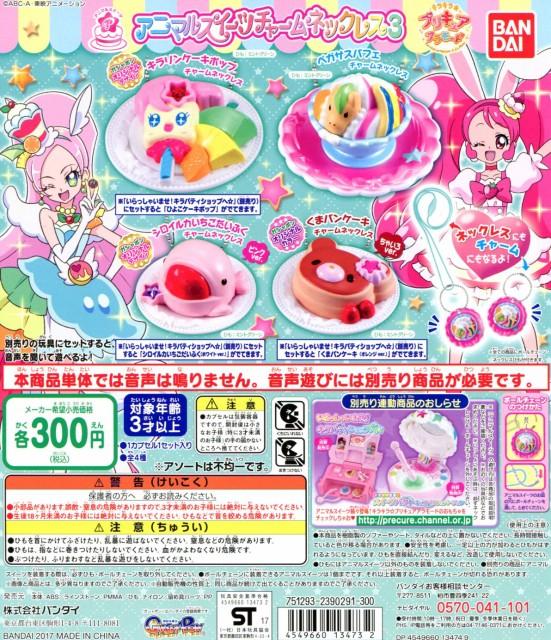 キラキラ☆プリキュア アラモード アニマルスイーツチャームネックレス3 全4種セット