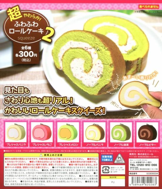 超やわらか! ふわふわロールケーキ 2 squeeze 全6種セット