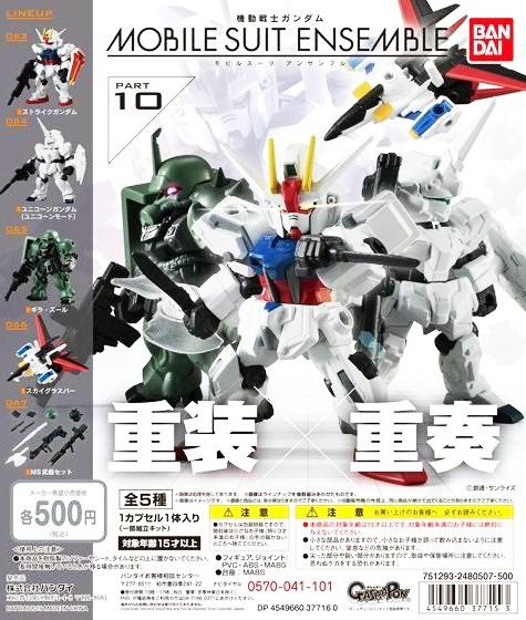 機動戦士ガンダム MOBILE SUIT ENSEMBLE 10 全5種セット