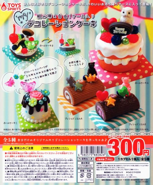 組み替え自由! ケース入り MYデコレーションケーキ 全5種セット