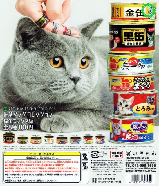 アートユニブテクニカラー 缶詰リングコレクション 猫缶ミックス編 全8種セット