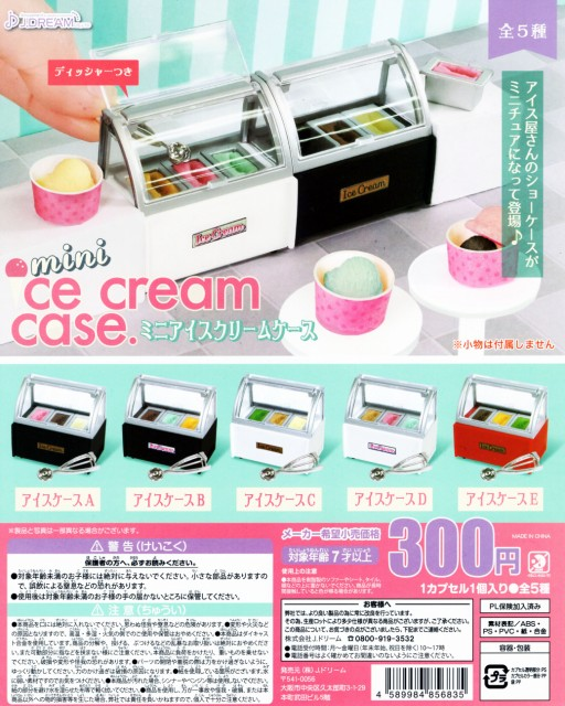 ミニアイスクリームケース 全5種セット