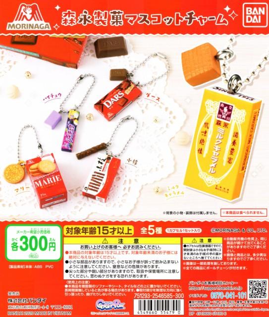 森永製菓 マスコットチャーム 全5種セット ミニチュア コンプリート