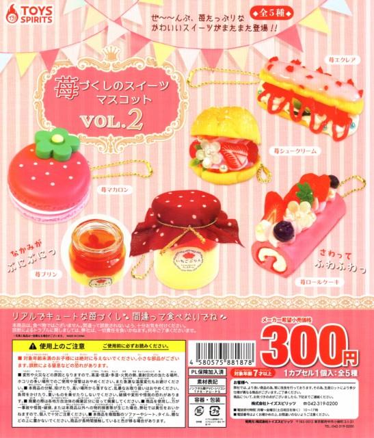 苺づくしのスイーツマスコット vol.2 全5種セット いちご イチゴ ミニチュア コンプリート